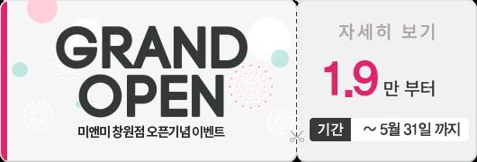 [오픈] GRAND OPEN 이벤트 1.9만 부터